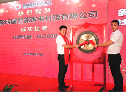 聪明屋在深圳前海股权交易所挂牌